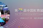 """碧海扬帆""""5.8G千兆无线高清视频展台""""将亮相第75届中国教育装备展"""