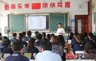 兰山:枣园中学开启