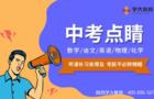 陕西学大提醒:中考将至,不拼到底怎能稳赢?