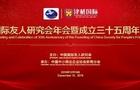 中國國際友人研究會年會圓滿舉辦