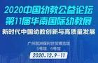 第11届华南国际幼教展助您规划新蓝图 开启新征程