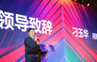 第八届新道教育年会在郑州召开