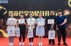 墨帝教育首届爱学体验月开幕,初高中教育产品升级体验