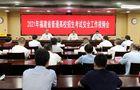 福建省普通高考安全工作视频会议召开
