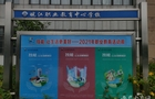 皖江职教中心学校启动2021年职业教育活动周宣传