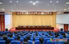 西南林业大学召开国际化办学工作会议