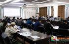 乐山师范学院召开2019年招生就业总结大会