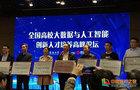重慶電子工程職業學院獲得產教融合優秀獎