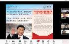 云南大学与四川大学共同开展网络云党课活动