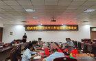 宿州学院召开语言文字工作达标建设推进会