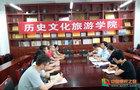 西安文理学院历史文化旅游学院召开辅导员工作座谈会