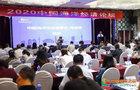 """浙江海洋大学参与主办的""""2020中国海洋经济论坛""""26日在舟山开幕"""