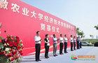 安徽农业大学经济技术学院隆重举行新桥校区奠基暨开工仪式