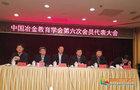 辽宁科技学院副校长吴国玺在中国冶金教育学会进行经验交流