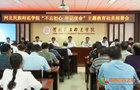 河北民族师范学院不平凡的一年