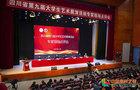 四川省第九届大学生艺术展演活动专家现场点评会在四川文理学院举行