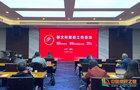 西华大学召开新文科建设工作视频会