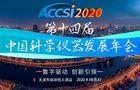 第十四届中国科学仪器发展年会(ACCSI)
