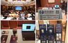 """中达瑞和参加""""第五届高光谱技术及应用研讨会""""并受邀做专题报告"""