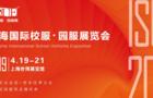 校服新生力,ISUE 2019国际校服展携中国校服品牌内生长,参观预登记中