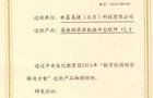 易捷录播通过中央电教馆2014年数字校园综合解决方案