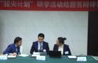 """2019远见者""""优秀方案""""研学活动结题辩论评定会在北京举行"""
