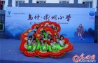 浙江衢州:教育援疆再结硕果