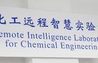 天津大学化工学院运用智慧实验室实现化工基础远程实验