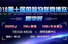 IOTE 2018夏季展魔力吸10万物联网人齐聚深圳