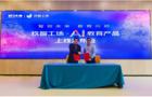玖富数科集团发布AI教育产品 赋能AI人才建设