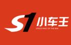 """顶级儿童滑步车赛事品牌――""""S1小车王""""正式发布!"""