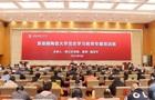 景德镇陶瓷大学党史学习教育专题培训班举行
