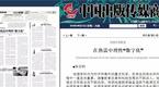 《中國出版傳媒商報》長文解讀中教啟星數字化地理專用教室