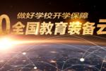 """体验前沿科技  2020全国教育装备""""云展会""""时代来临"""