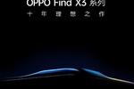 影像新突破,OPPO Find X3系列将采用10亿色双主摄