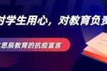 """金融携手教育,普惠并肩抗疫:中国银行与立思辰推出""""精品好课免费学""""活动"""