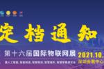 关于IOTE 2021第十六届国际物联网展·深圳站 延期至10月23-25日的通知