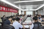 济南大学举办校企合作对接会