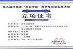 """河南城建学院三项社会实践项目获省教育厅""""出彩中原""""大学生社会实践活动立项"""