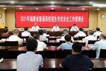 福建省普通高考安全工作視頻會議召開