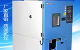 可編程式高低溫交變老化環境濕熱試驗箱直銷廠家