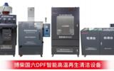 博柴C5.0国六 DPF高温再生炉