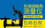 接触角测量仪 液体水滴角张力测试测定仪自动生成报告