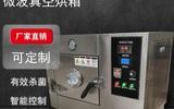南京顺昌烘焙研发试验微波干燥机-微波马弗炉-微波萃取仪-微波烘箱