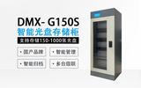 迪美視DMX-G150S 智能光盤柜 國產品牌 光盤柜支持存儲150-1000張光盤