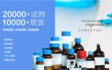 上海麦克林 高端研发用试剂产品的制造商与供应商一级代理-上海郑核