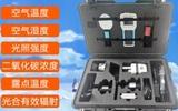 亞歐  手持式智能農業氣象環境檢測儀,小氣候站? DP-QXY1