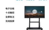 鑫星智能品牌教学一体机LJ系列65寸75寸86寸100寸