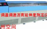 调温调速沥青延伸度测定仪生产