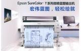 工程藍圖打印機